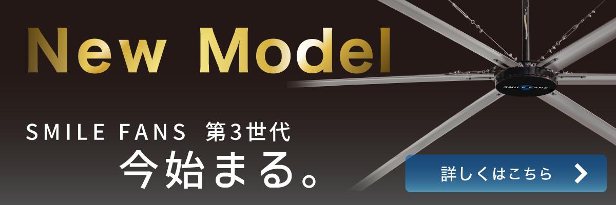 【2021年モデル】SMILE FANS 3 EV